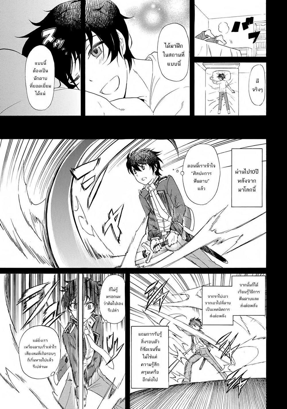 อ่านการ์ตูน Ichioku-nen Button o Renda Shita Ore wa Kizuitara Saikyou ni Natteita ตอนที่ 1 หน้าที่ 27