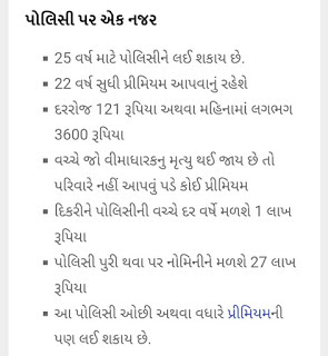 LIC Kanyadan Policy 2020 |  Registration Form, Eligibility and Benefits (LIC Kanyadan)