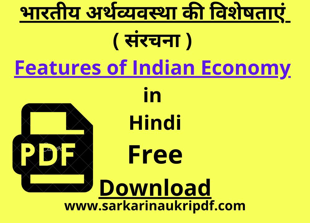 भारतीय अर्थव्यवस्था की विशेषताएं ( संरचना ) Features of Indian Economy in Hindi