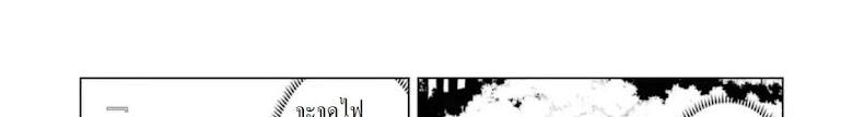 Tensei Kenja no Isekai Life - หน้า 79