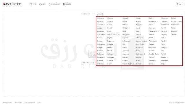 ترجمة الصور من أى لغة إلى لغة أخرى بواسطة Yandex Translate وهى أداة مقدمة من لشركة الروسية التى تعتبر من أقوى شركات التكنولوجيا