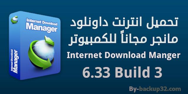 تحميل برنامج انترنت داونلود مانجر - Internet Download Manger