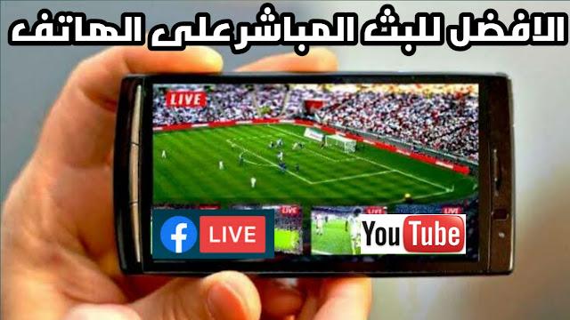 افضل تطبيق للبث المباشر للهاتف CameraFi Live