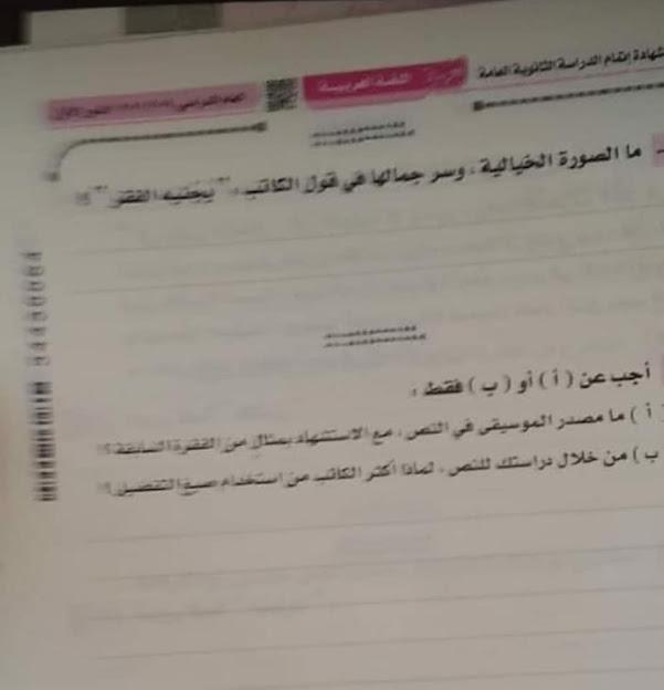 اجابة بوكليت اللغة العربية للثانوية العامة 2020 100