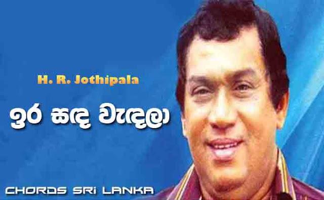 Ira Sanda Wandala chords, H R Jothipala chords, Ira Sanda Wandala song chords, H R Jothipala song chords, Anjalin Gunathilaka song chords,