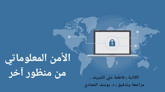 الأمن المعلوماتي من منظور آخر