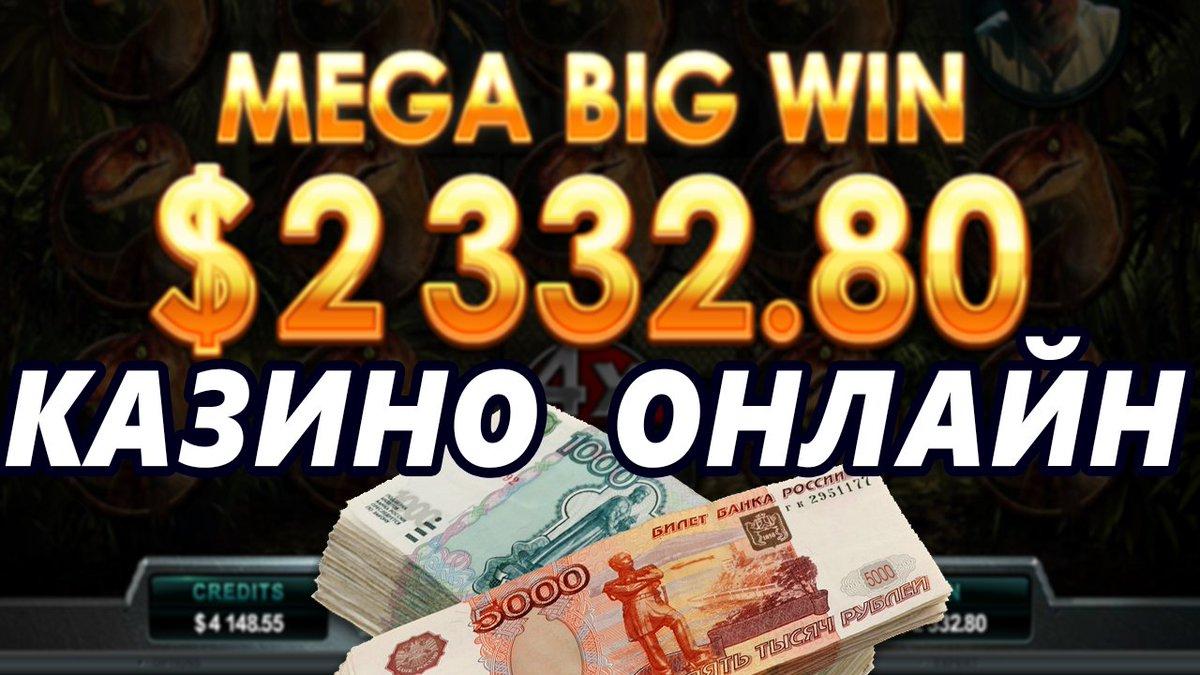 лучшее казино онлайн на рубли с моментальным выводом денег