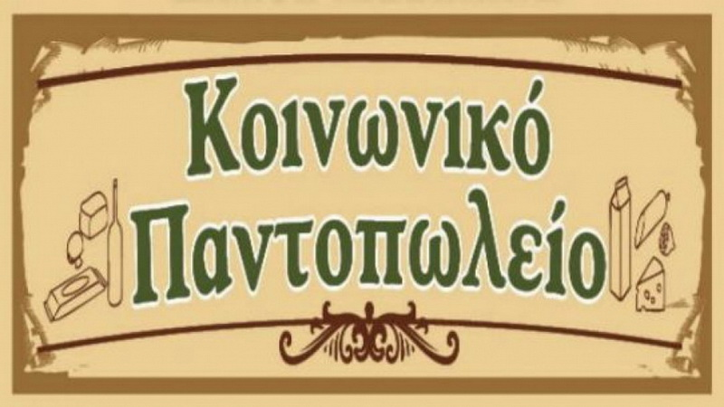 Αιτήσεις για το Κοινωνικό Παντοπωλείο του Δήμου Ορεστιάδας