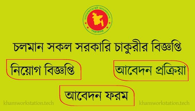 All Ongoing Governments Jobs Circular In Bangladesh