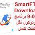 SmartFTP Download 9-0-2 برنامج بروتوكول نقل الملفات كامل