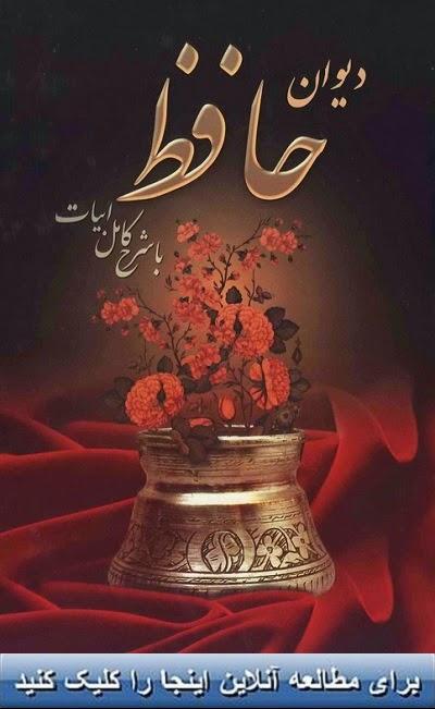Hafiz Of Shiraz 1325