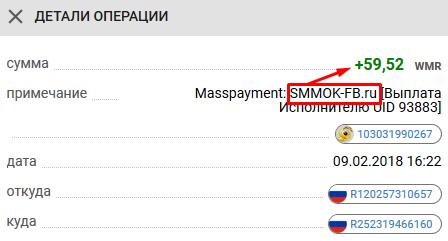 Заработок на соц сетях - выплата smmok-fb