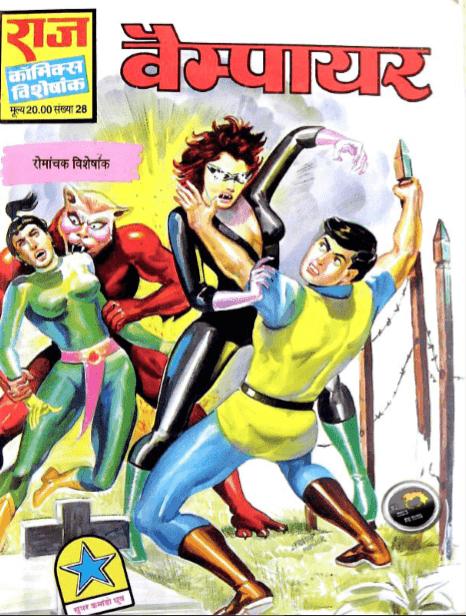 वैम्पायर : सुपर कमांडो ध्रुव कॉमिक्स हिंदी पीडीऍफ़ फ्री डाउनलोड | Vampire : Super Commando Dhruv Comics Hindi PDF Download