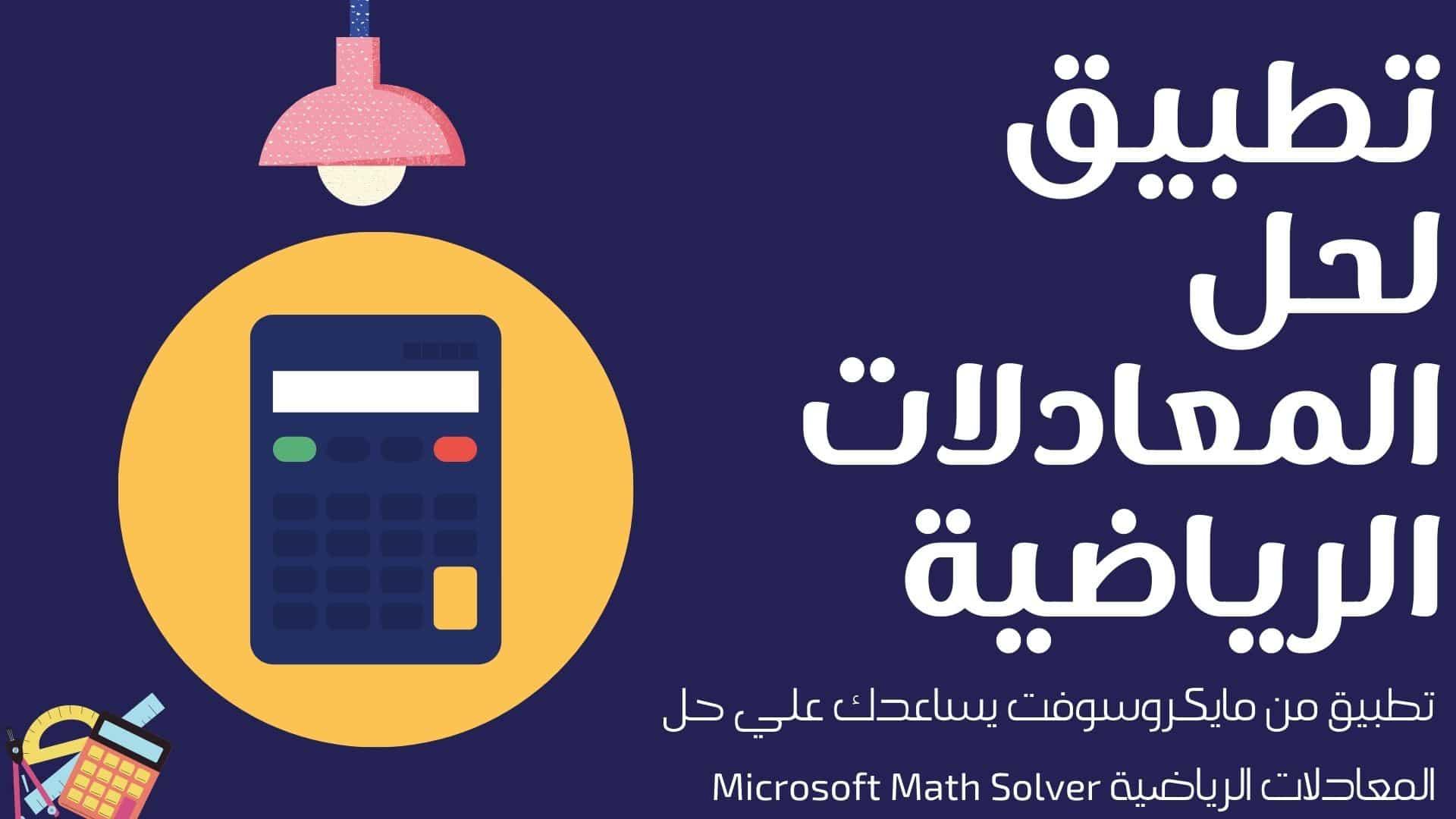 تطبيق من مايكروسوفت يساعدك علي حل المعادلات الرياضية Microsoft Math Solver