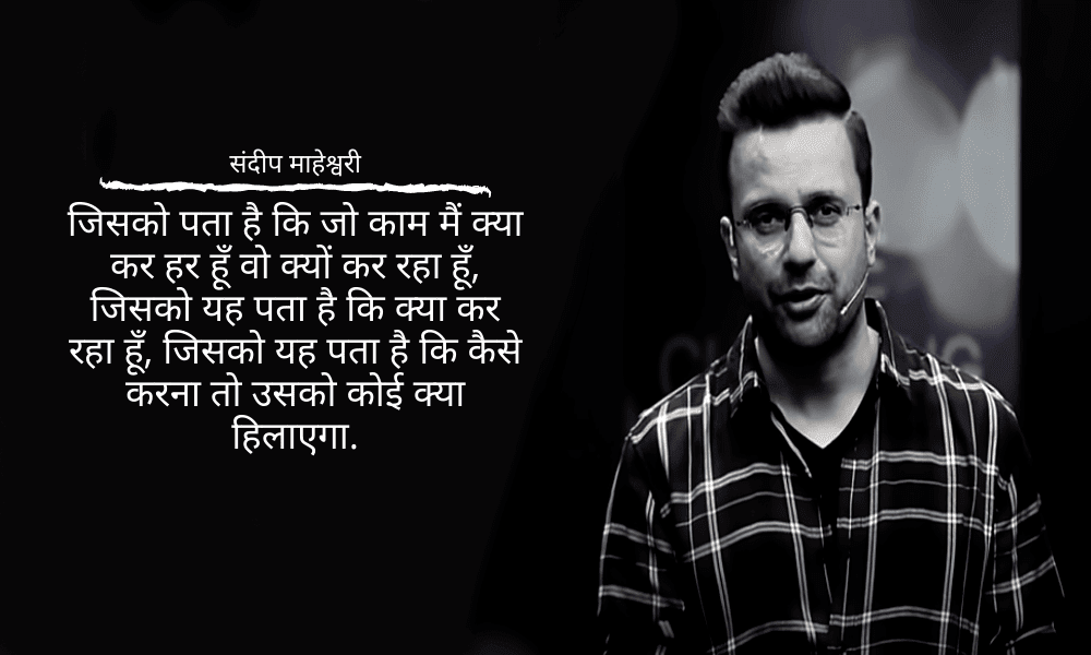 sandeep maheshwari inspirational quotes, best life quotes by sandeep maheshwari