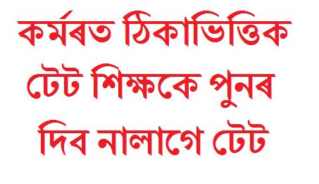 Assam Education Department inform through Office Memorandum
