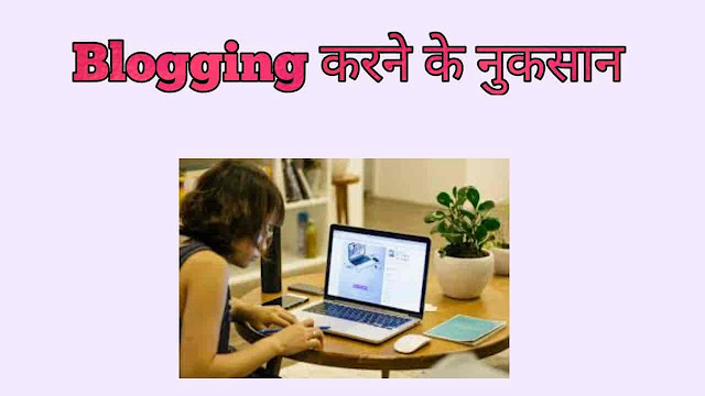 disadvantages of blogging
