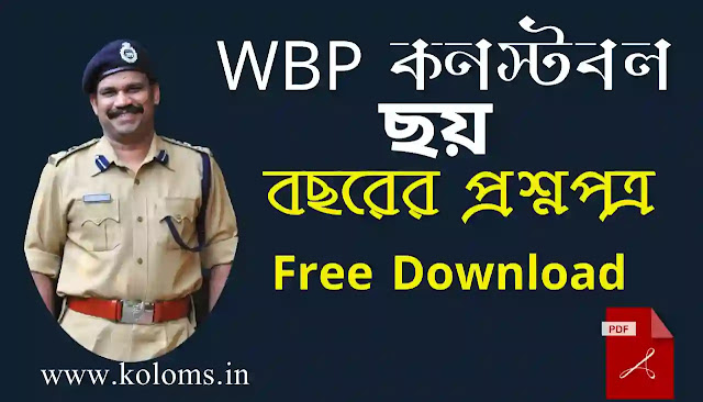 WBP Previous Year Question Paper PDF।West Bengal Police Constable Previous Year Question Paper PDF 2021