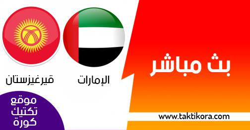 مشاهدة مباراة الامارات وقيرغيزستان بث مباشر لايف 21-01-2019 كأس اسيا الامارات 2019