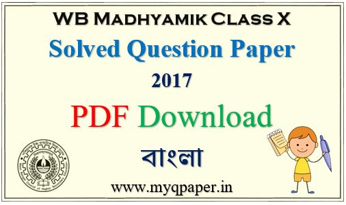 Download Madhyamik Bengali Solved Question  Paper 2017 PDF