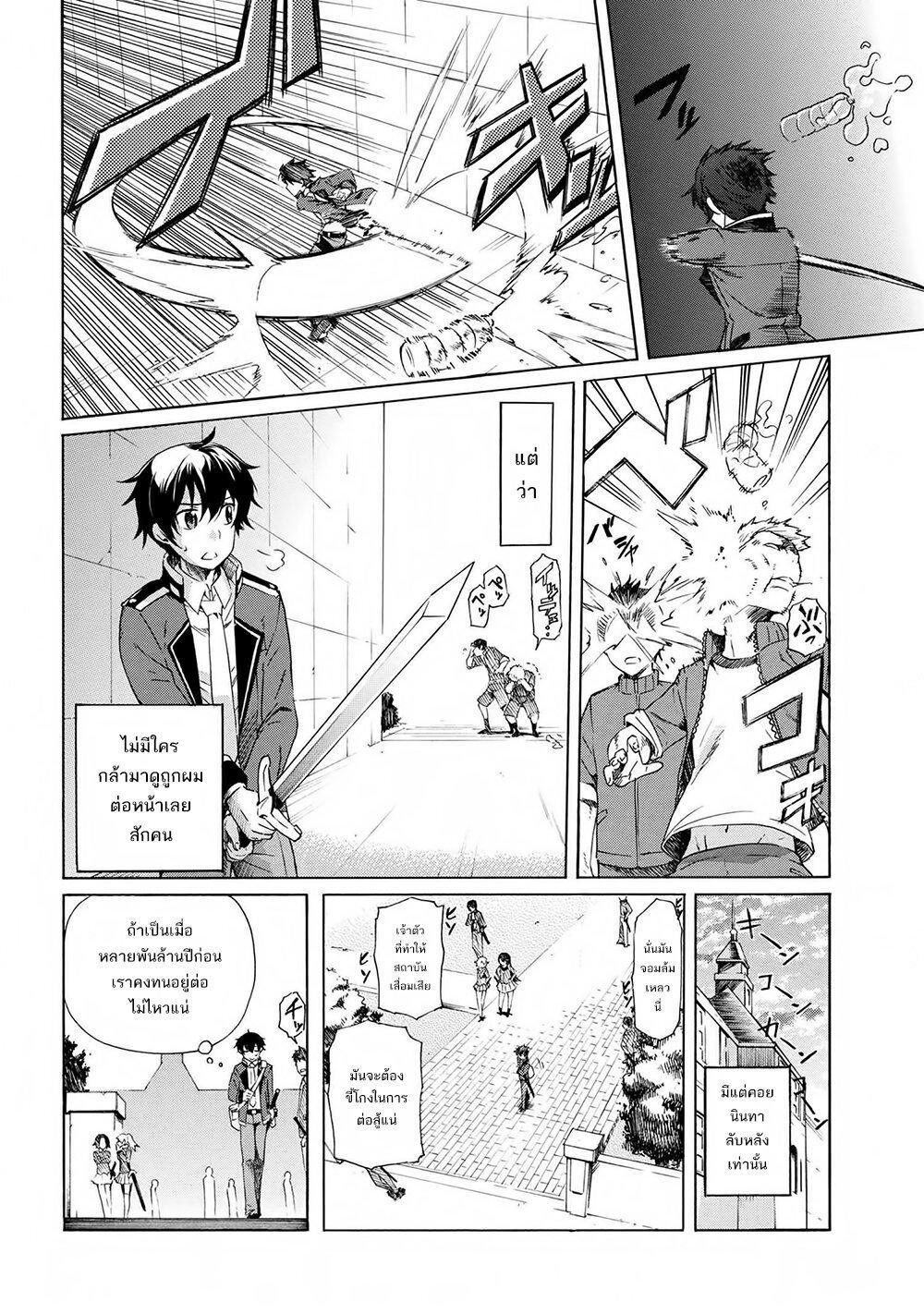 อ่านการ์ตูน Ichioku-nen Button o Renda Shita Ore wa Kizuitara Saikyou ni Natteita ตอนที่ 2 หน้าที่ 2