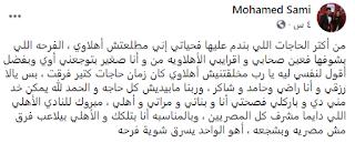 """المخرج  محمد سامى بعد فوز القلعة الحمراء: """"ربنا إدانى الصحة وخد منى تشجيع الأهلى"""""""