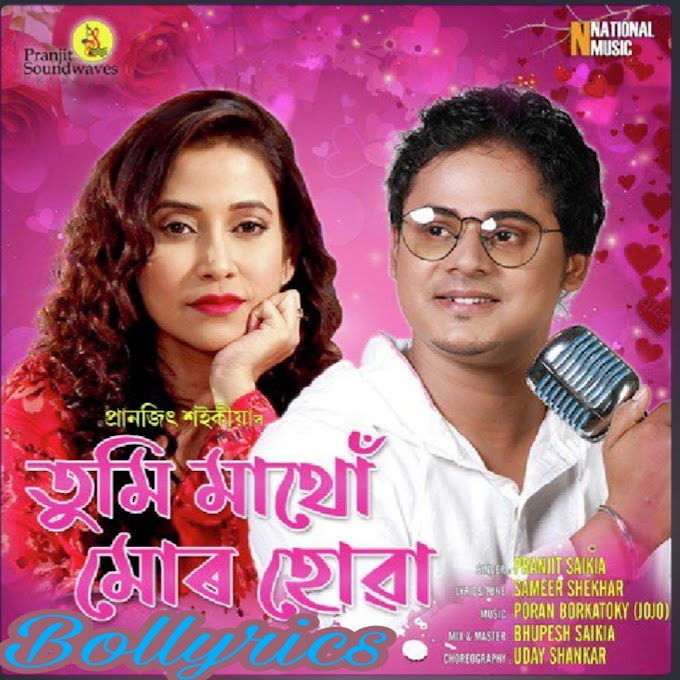 TUMI MATHU MUR HUA LYRICS & DOWNLOAD