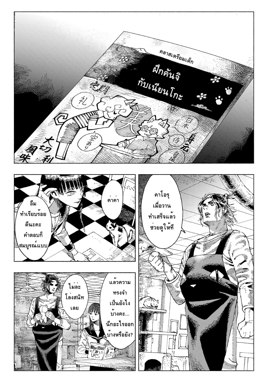 อ่านการ์ตูน Nyaight of the Living Cat ตอนที่ 2 หน้าที่ 26