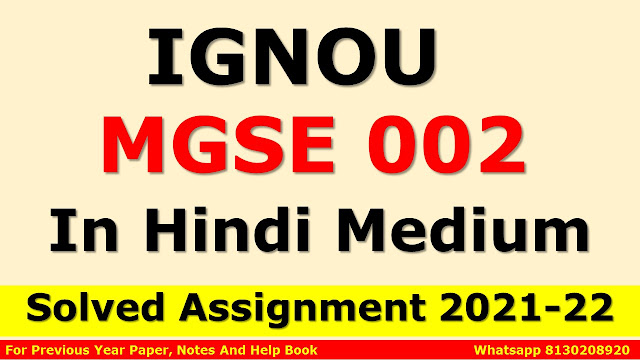 MGSE 002 Solved Assignment 2021-22 In Hindi Medium