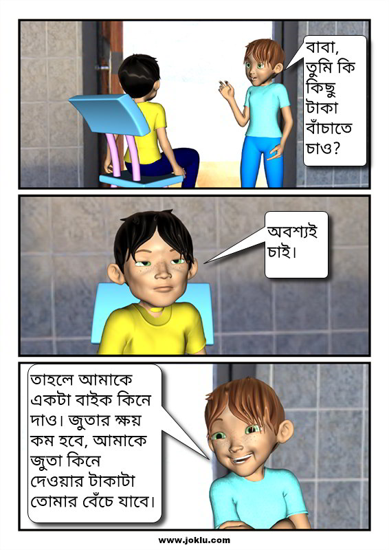 Money save Bengali joke