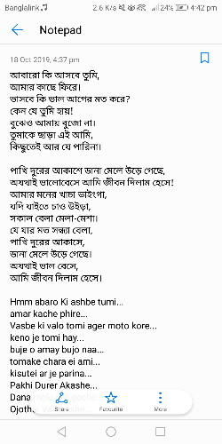 Pakhi Durer Akashe (পাখি দুরের আকাশে) By Samz Vai Song Lyrics