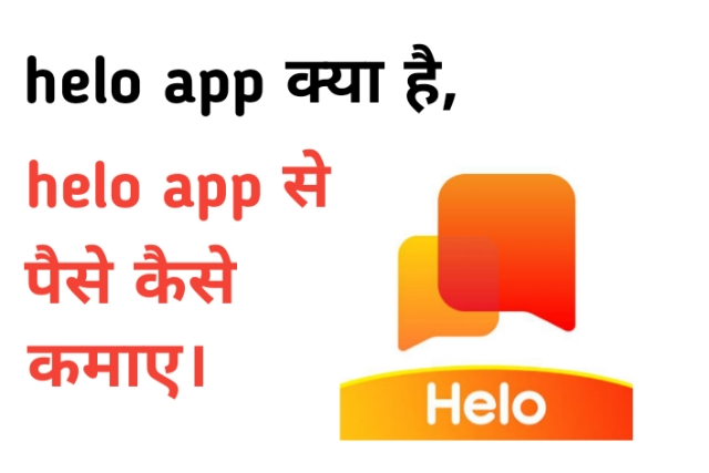 Helo app क्या है। और इससे पैसे कैसे कमाए?