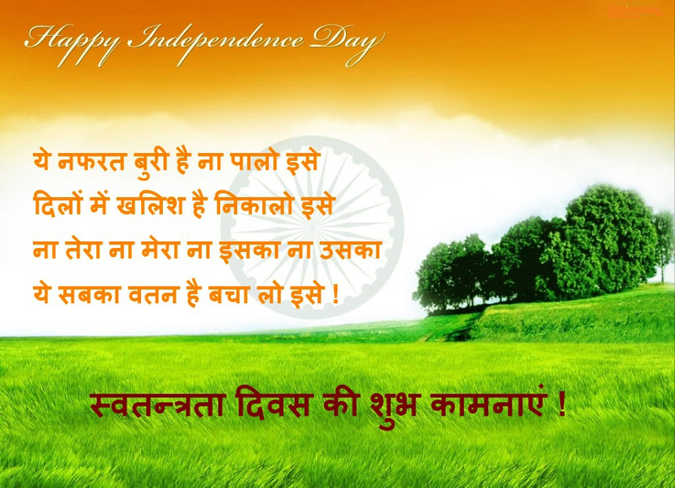 Independence day Quotes in Hindi 2017