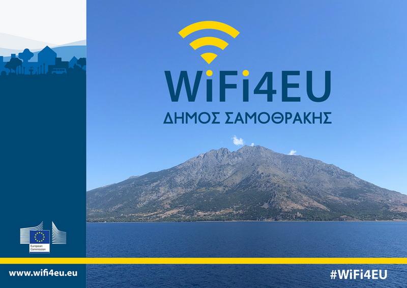 Δωρεάν WiFi σε δημόσιους χώρους στη Σαμοθράκη