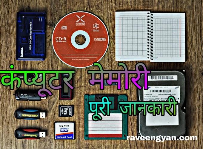 कंप्यूटर मेमोरी क्या है और इसके कितने प्रकार हैं ? What is Computer Memory and it's different types in hindi.