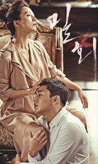 NONTON LOVE AFFAIR A SECRET AFFAIR (2016) SUBTITLE INDONESIA