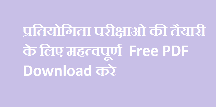 Current Affairs Hindi PDF Download