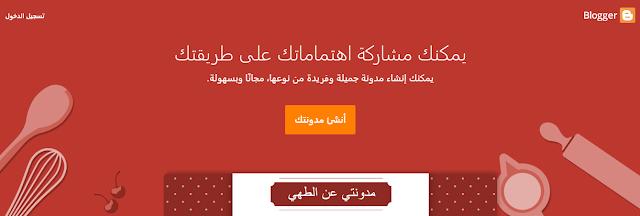 الخطوة الأولى: دخول موقع بلوجر