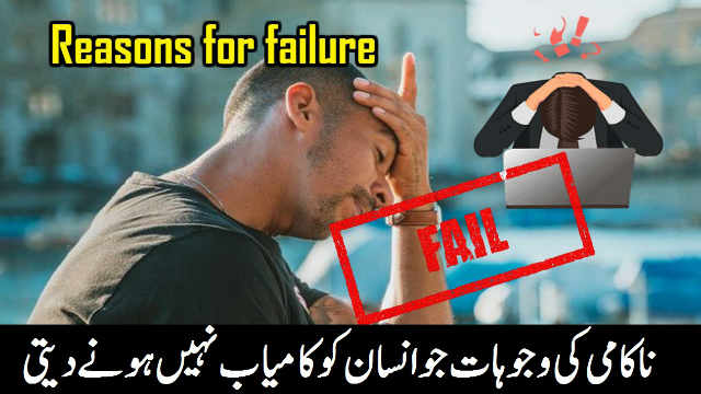 جانئیے ہماری زندگی میں ناکامی کی کیا وجوہات ہیں  Reasons for failure