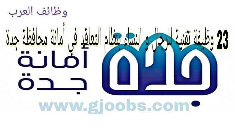 23 وظيفة في أمانة محافظة جدة بنظام التعاقد