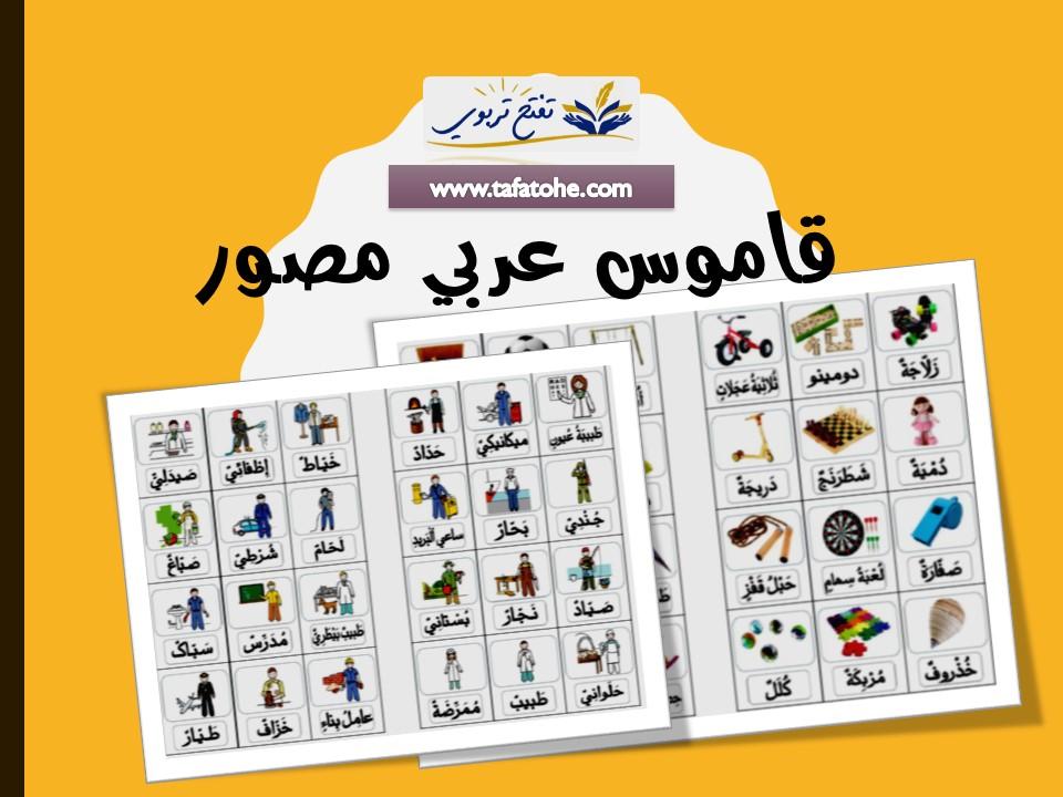 قاموس عربي مصور