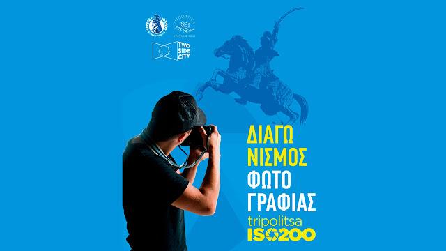 """Διαγωνισμός Φωτογραφίας """"TRIPOLITSA - ISO200"""""""