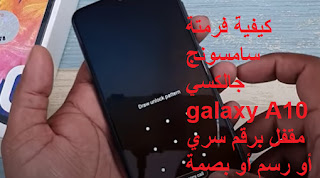 طريقة فرمتة سامسونج galaxy A10 محمي سري أو نمط النقش أو بصمة   اعادة ضبط مصنع سامسونج جالكسي galaxy A10 مقفل برقم سري أو رسم النقش أو بصمة