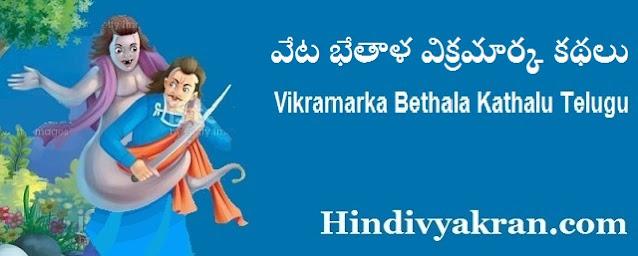 వేట భేతాళ విక్రమార్క కథలు Veta Vikram and Betal Story in Telugu
