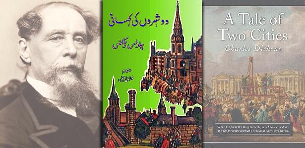 a-tale-of-two-cities-urdu