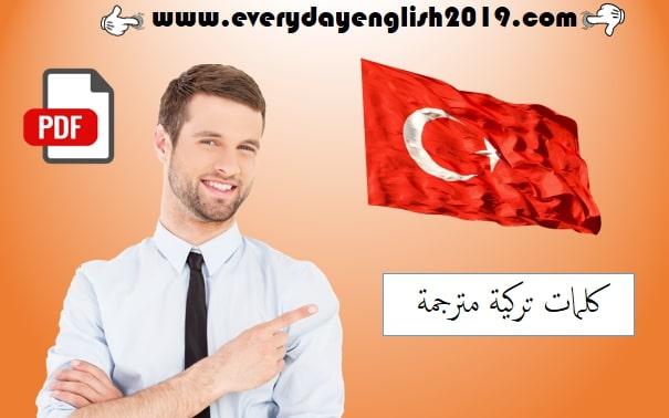 كلمات تركية مترجمة