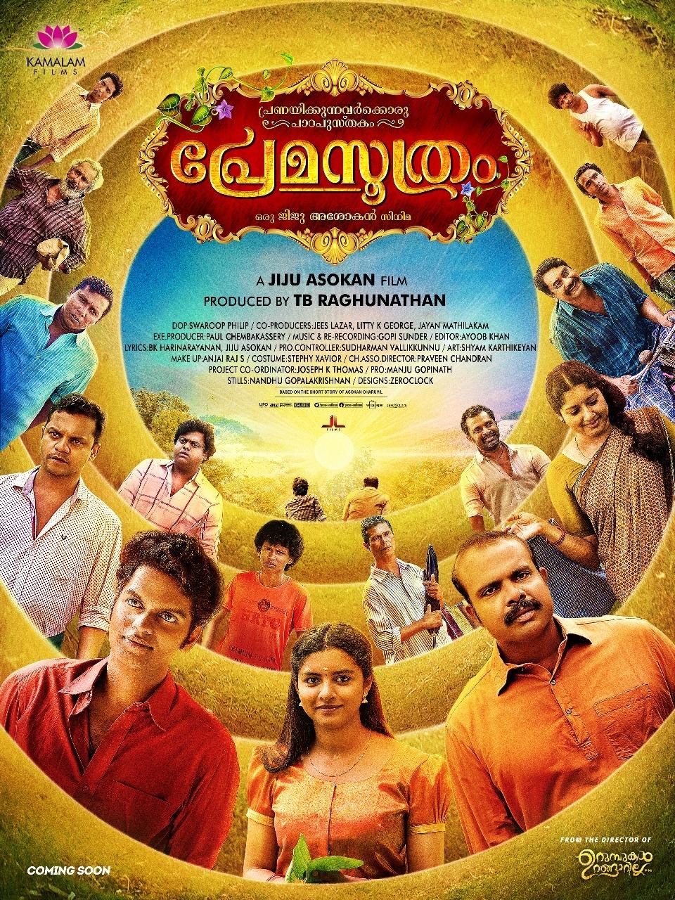 Jayaar Prema Soothram Malayalam Movie