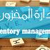 إدارة المخزون (Inventory management)