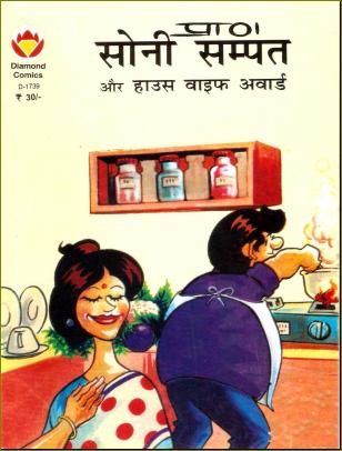 Diamond comics-Soni Sampat - House Wife Award free pdf Download In Hindi