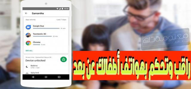 شرح تطبيق Family link لمراقبة هواتف أبنائك والتحكم بها عن بعد